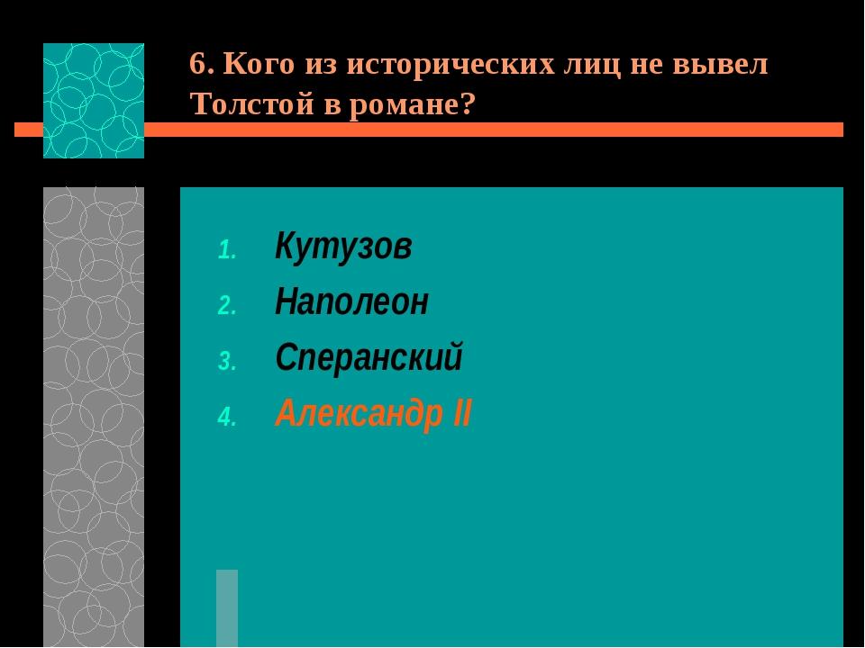 6. Кого из исторических лиц не вывел Толстой в романе? Кутузов Наполеон Спера...