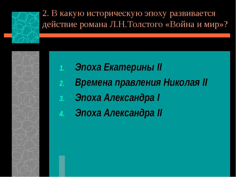 2. В какую историческую эпоху развивается действие романа Л.Н.Толстого «Война...