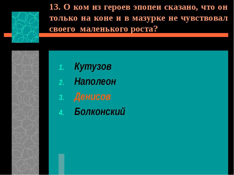13. О ком из героев эпопеи сказано, что он только на коне и в мазурке не чувс...