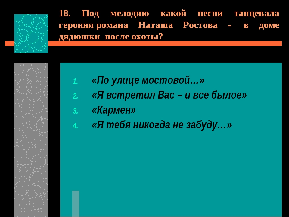18. Под мелодию какой песни танцевала героиняромана Наташа Ростова - в доме...