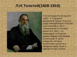 Л.Н.Толстой(1828-1910) Толстой родился 28 августа 1828 г. в старинной дворянс