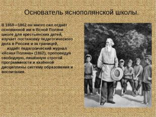 В 1859—1862 он много сил отдаёт основанной им в Ясной Поляне школе для кресть