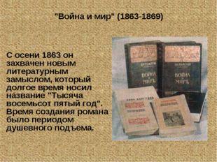 """""""Война и мир"""" (1863-1869) С осени 1863 он захвачен новым литературным замысло"""