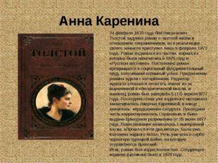 Анна Каренина 24 февраля 1870 годаЛев Николаевич Толстойзадумал роман о час