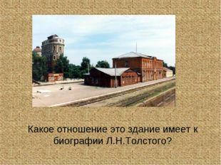Какое отношение это здание имеет к биографии Л.Н.Толстого?