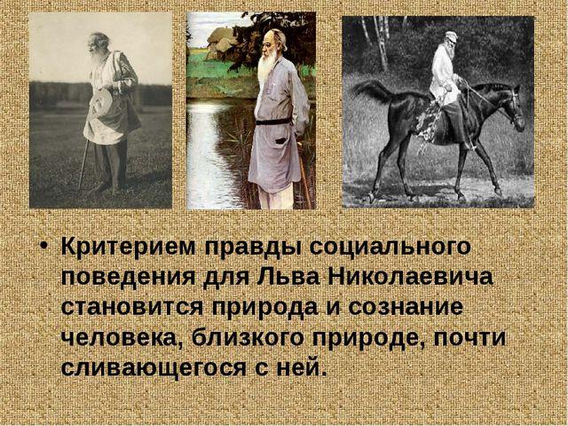 Критерием правды социального поведения для Льва Николаевича становится природ...