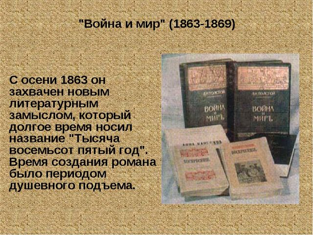 """""""Война и мир"""" (1863-1869) С осени 1863 он захвачен новым литературным замысло..."""