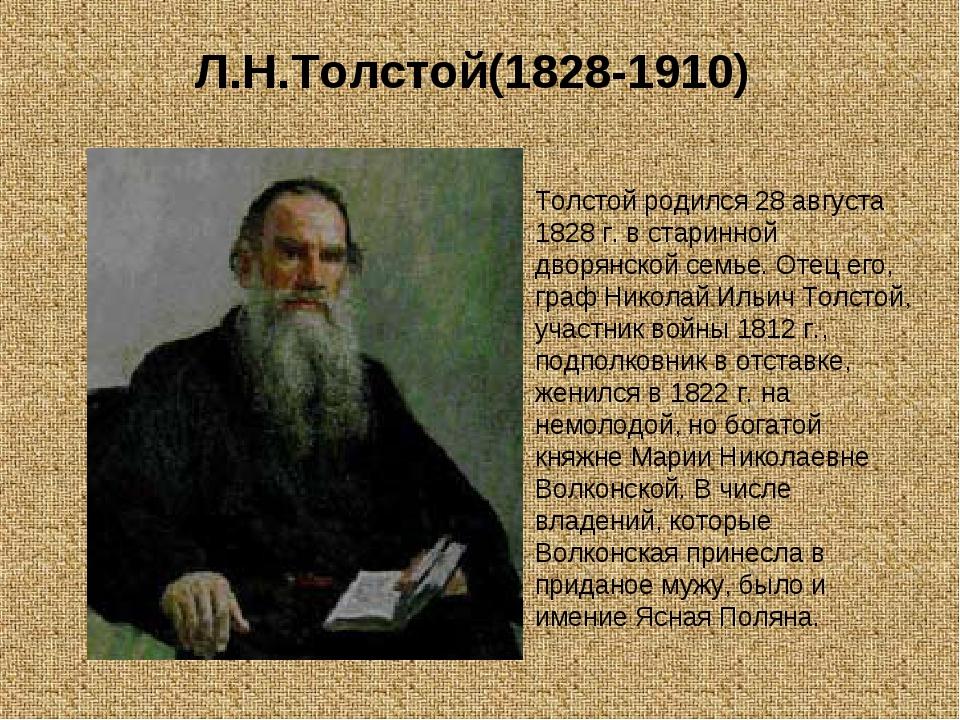 Л.Н.Толстой(1828-1910) Толстой родился 28 августа 1828 г. в старинной дворянс...