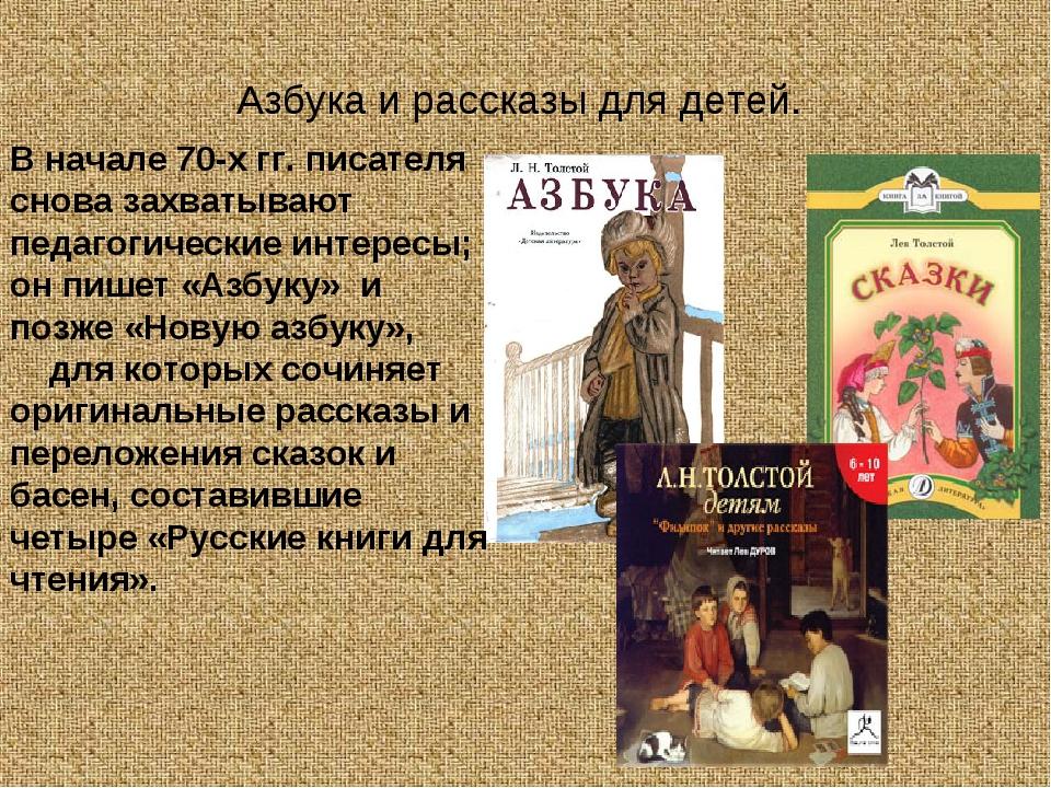 Азбука и рассказы для детей. . В начале 70-х гг. писателя снова захватывают...