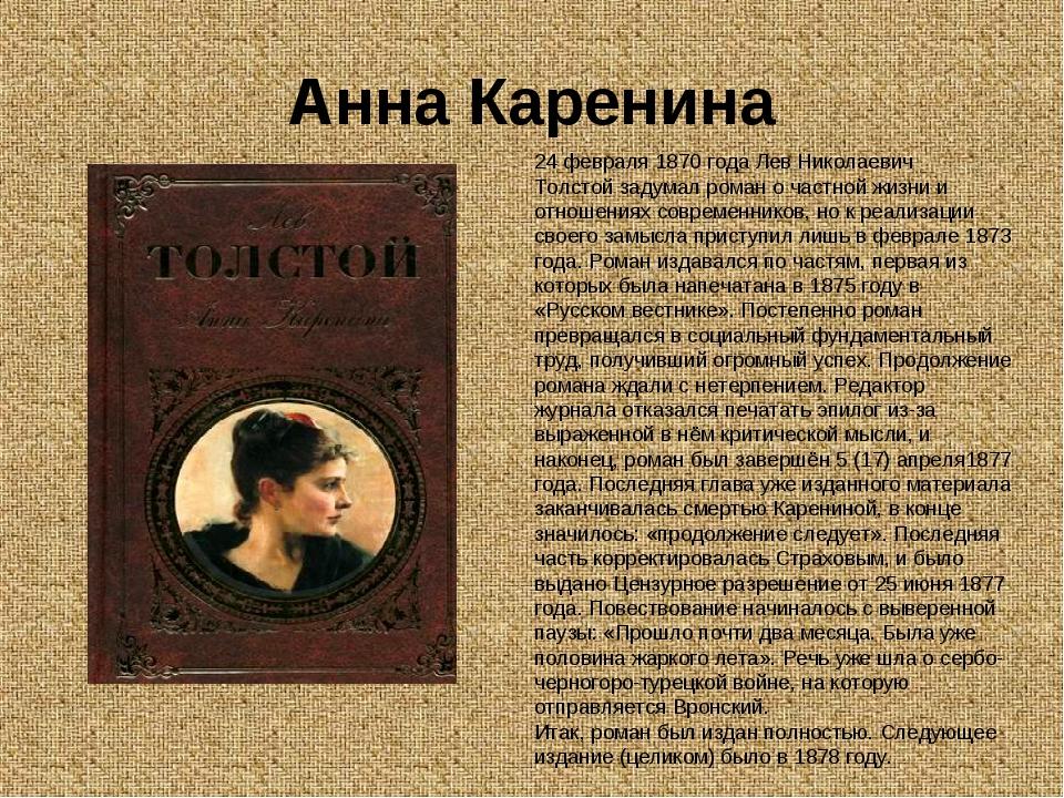 Анна Каренина 24 февраля 1870 годаЛев Николаевич Толстойзадумал роман о час...