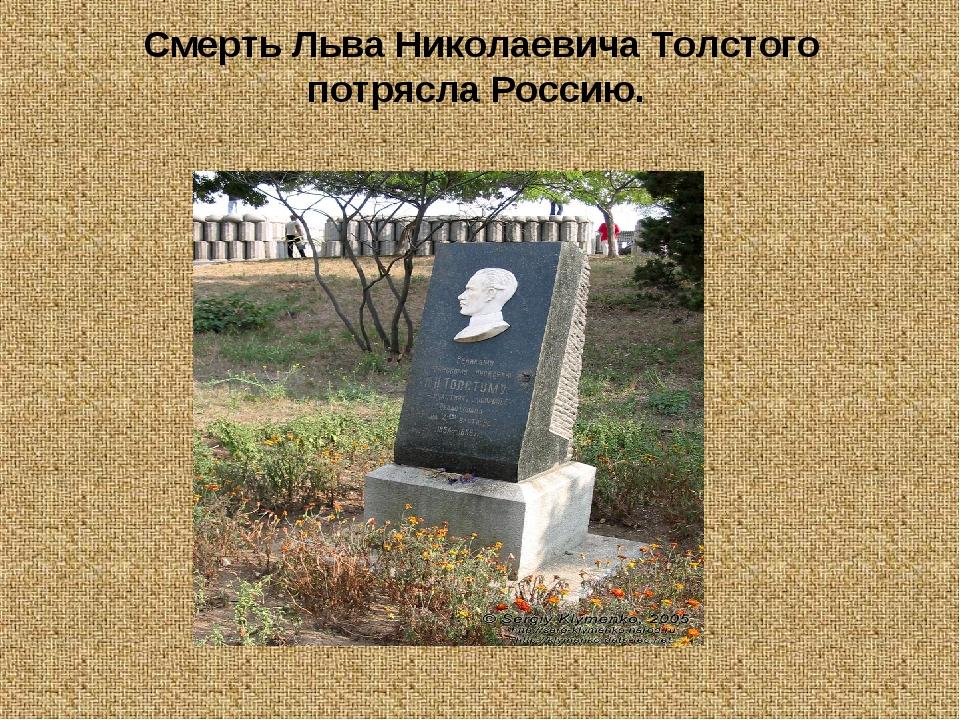 Смерть Льва Николаевича Толстого потрясла Россию.