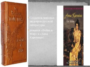 Создатель мировых шедевров русской литературы, романов «Война и Мир» и «Анна