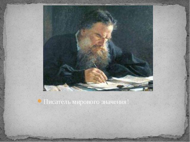 Писатель мирового значения!