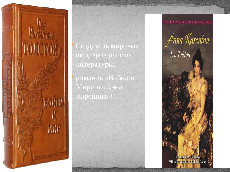 Создатель мировых шедевров русской литературы, романов «Война и Мир» и «Анна...