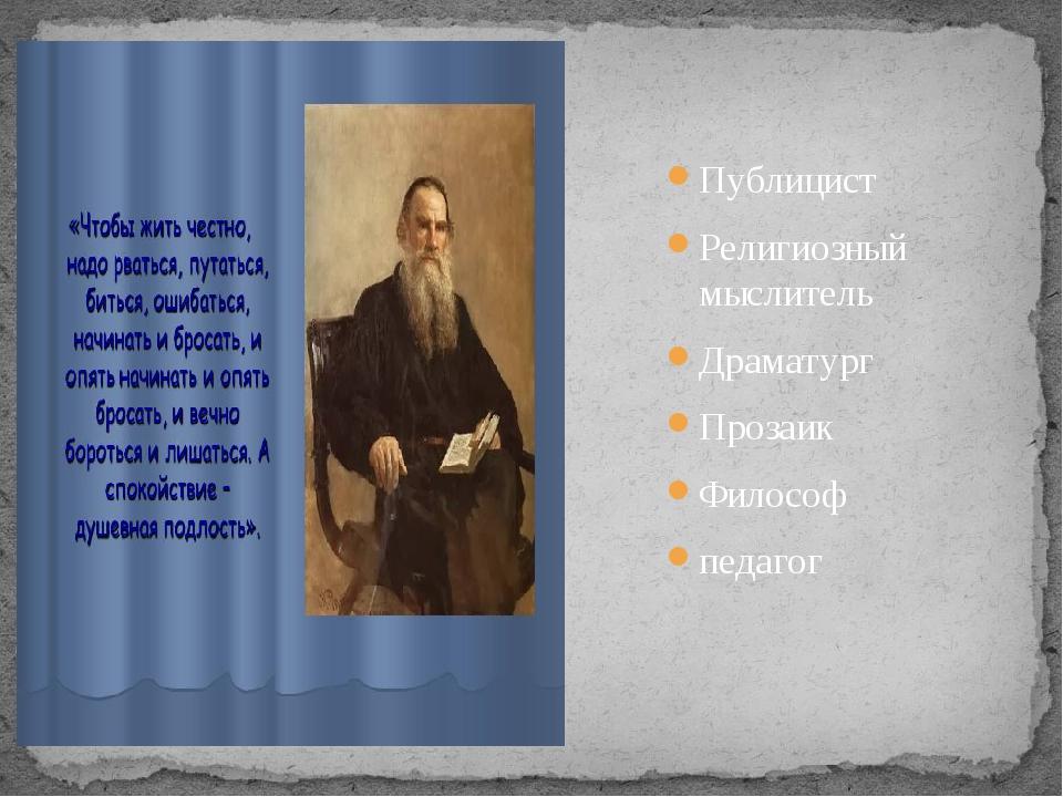 Публицист Религиозный мыслитель Драматург Прозаик Философ педагог и