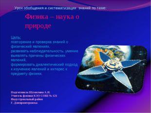 Физика – наука о природе Подготовила Шумилина А.Н. Учитель физики КЗО СОШ № 1