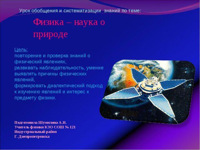 Физика – наука о природе Подготовила Шумилина А.Н. Учитель физики КЗО СОШ № 1...