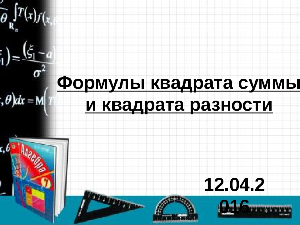 Формулы квадрата суммы и квадрата разности 12.04.2016
