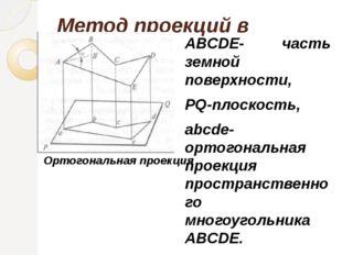 Метод проекций в геодезии ABCDE- часть земной поверхности, PQ-плоскость, abcd