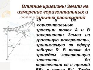 Влияние кривизны Земли на измерение горизонтальных и вертикальных расстояний