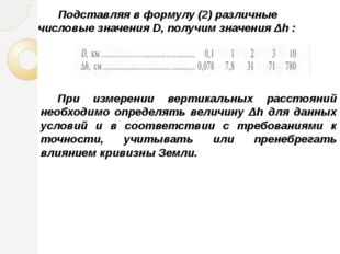 Подставляя в формулу (2) различные числовые значения D, получим значения Δh