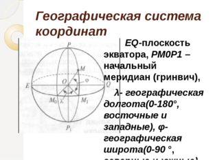 Географическая система координат EQ-плоскость экватора, РМ0Р1 – начальный м