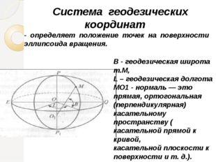 Система геодезических координат - определяет положение точек на поверхности
