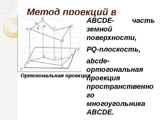 Метод проекций в геодезии ABCDE- часть земной поверхности, PQ-плоскость, abcd...