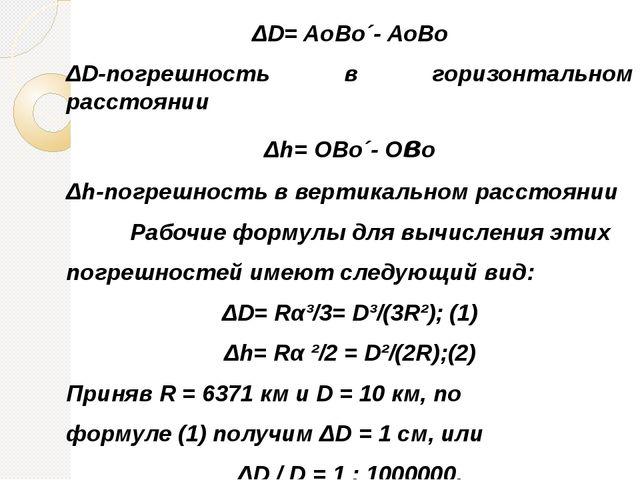 ΔD= AoВо´- АоВо ΔD-погрешность в горизонтальном расстоянии Δh= ОВо´- Ово Δh-п...