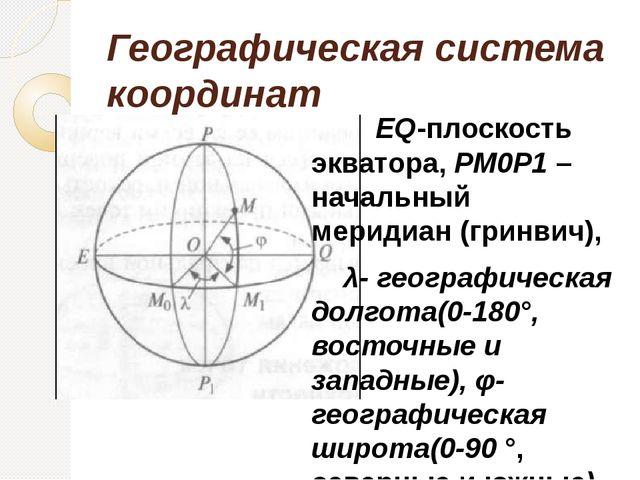 Географическая система координат EQ-плоскость экватора, РМ0Р1 – начальный м...