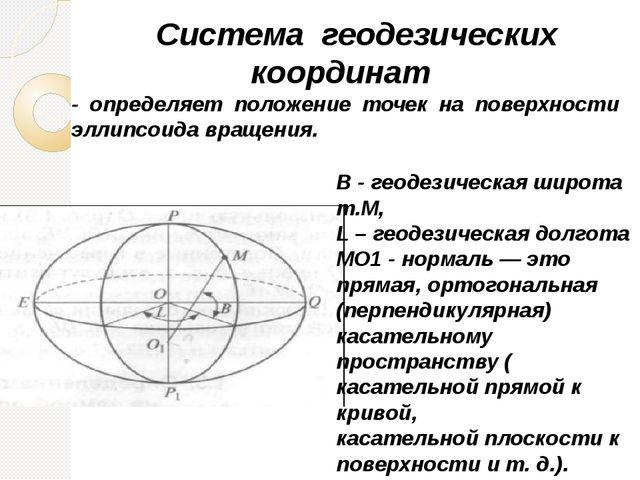 Система геодезических координат - определяет положение точек на поверхности...