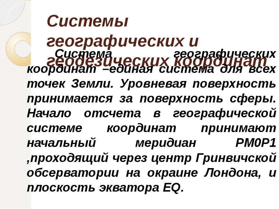 Системы географических и геодезических координат Система географических коо...