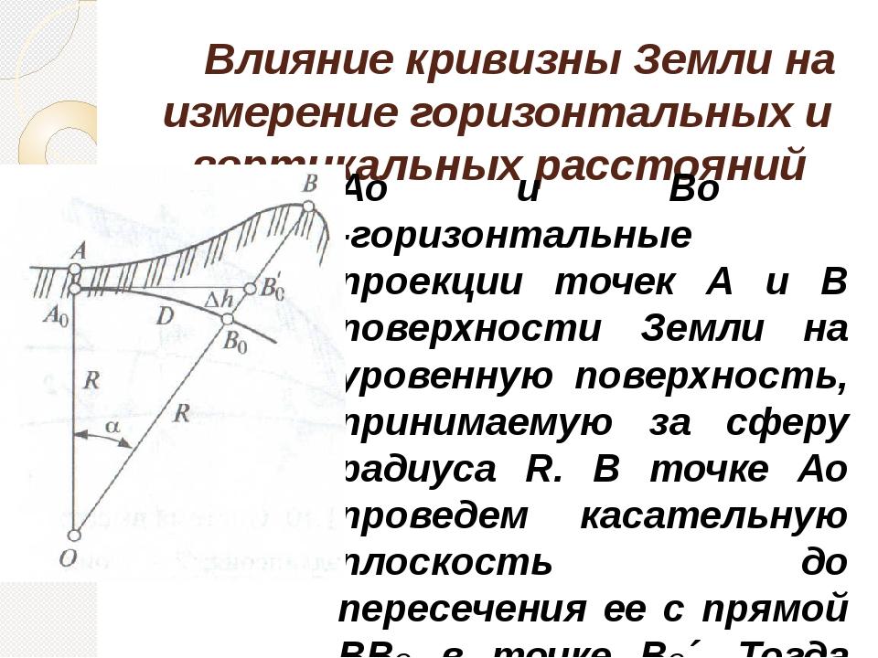 Влияние кривизны Земли на измерение горизонтальных и вертикальных расстояний...