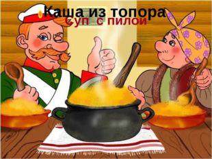 Суп с пилой Каша из топора