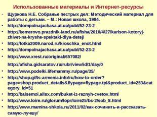 Использованные материалы и Интернет-ресурсы Щуркова Н.Е. Собранье пестрых дел