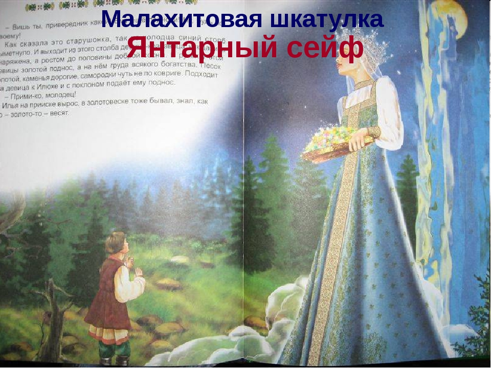 Янтарный сейф Малахитовая шкатулка