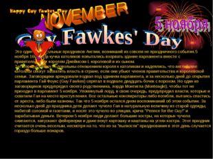 Это один из уникальных праздников Англии, возникший из совсем не праздничного