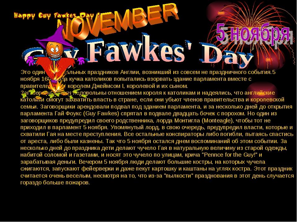 Это один из уникальных праздников Англии, возникший из совсем не праздничного...