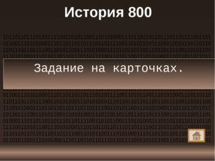 Примеры 100 Найти производные функций 1. ; ; 10110110111011011110011010110011