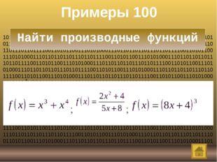 История 100 Английский физик и математик, который назвал производную – ф л ю