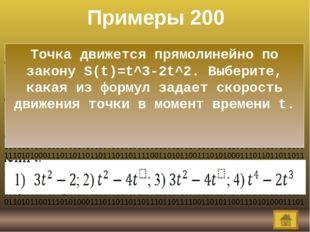 История 200 Ученый, который ввел обозначения У и F(X). 1011011011101101111001