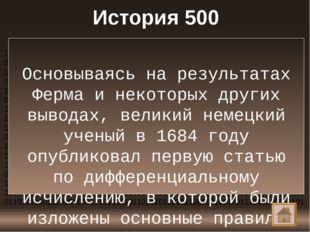 История 500 Основываясь на результатах Ферма и некоторых других выводах, вели