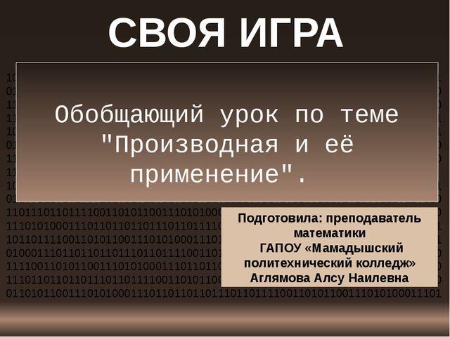 200 500 500 700 700 800 800 200 100 Графики История 100 200 500 700 800 Приме...
