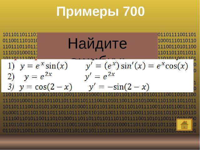 Примеры 800 Придумать и решить задание на тему производной. Свой пример дать...