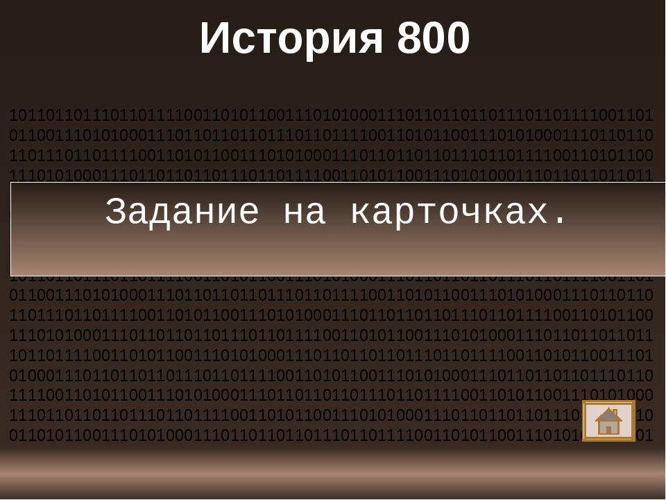 Примеры 100 Найти производные функций 1. ; ; 10110110111011011110011010110011...