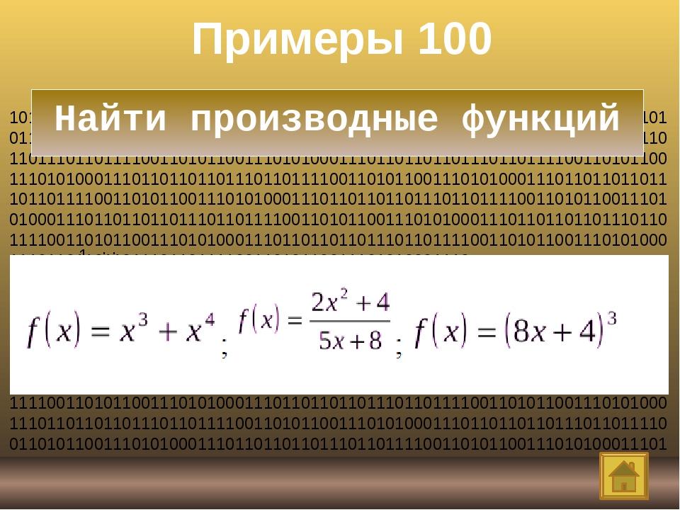 История 100 Английский физик и математик, который назвал производную – ф л ю...