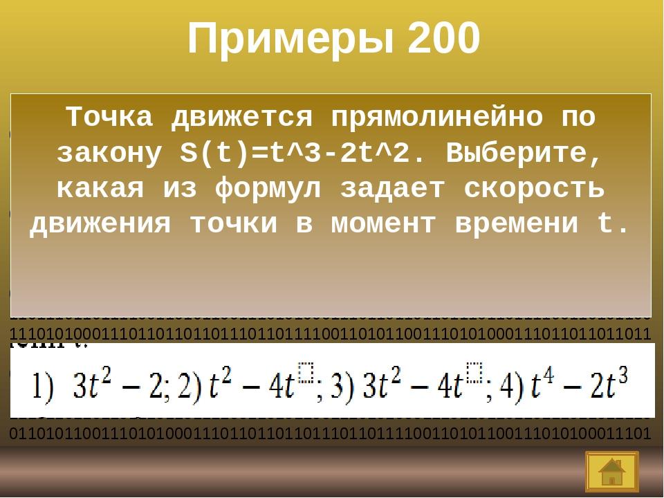 История 200 Ученый, который ввел обозначения У и F(X). 1011011011101101111001...