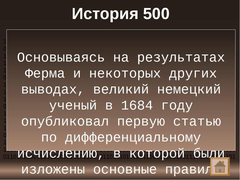 История 500 Основываясь на результатах Ферма и некоторых других выводах, вели...