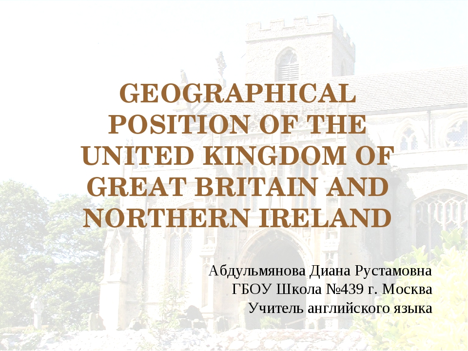 л GEOGRAPHICAL POSITION OF THE UNITED KINGDOM OF GREAT BRITAIN AND NORTHERN I...