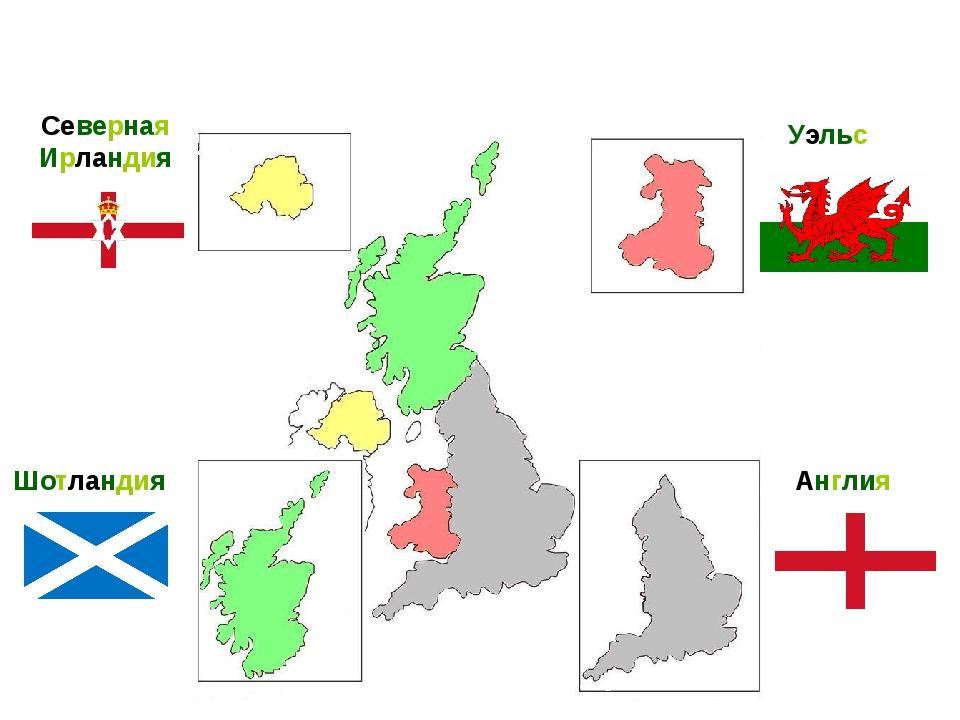 Англия Шотландия Уэльс Северная Ирландия